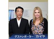 日本元気レポート